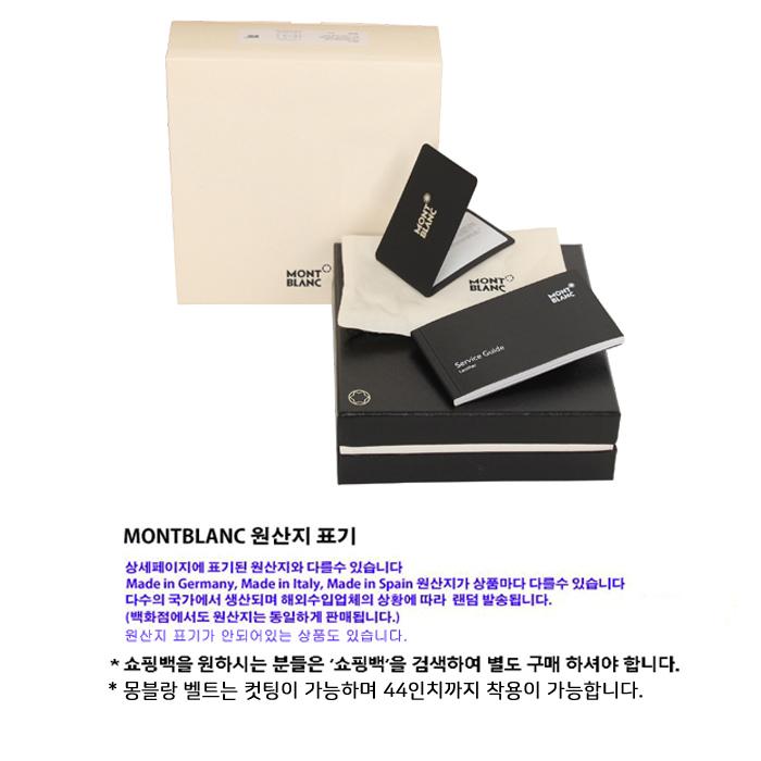 몽블랑(MONTBLANC) 벨트 116703 / 남성 정장벨트