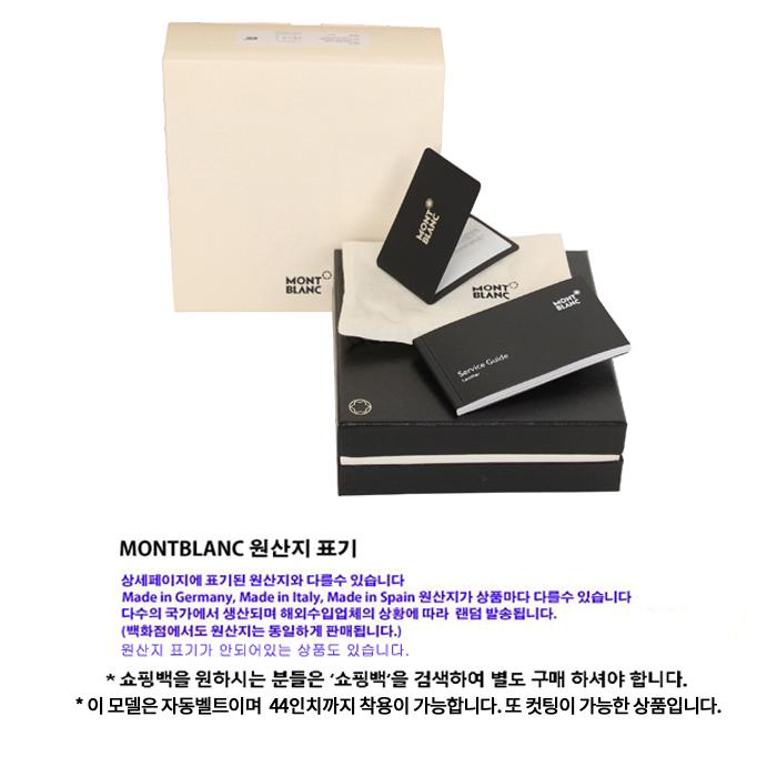 몽블랑(MONTBLANC) 벨트 118421 / 남성 정장벨트