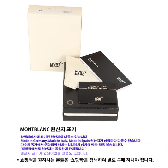 몽블랑(MONTBLANC) 키홀더 113240 / 키홀더
