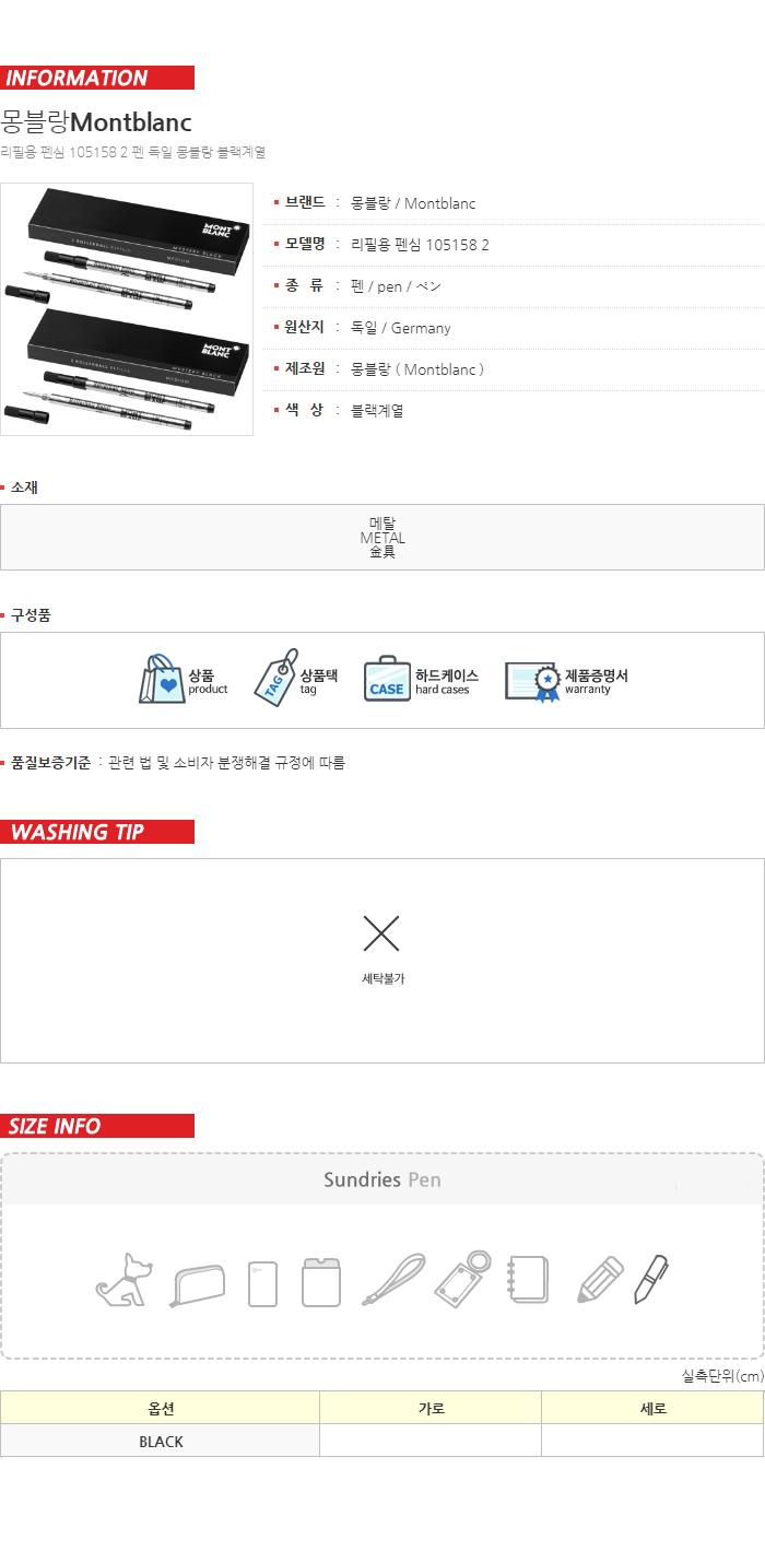 몽블랑(MONTBLANC) 리필용 펜심 105158 2 / 펜