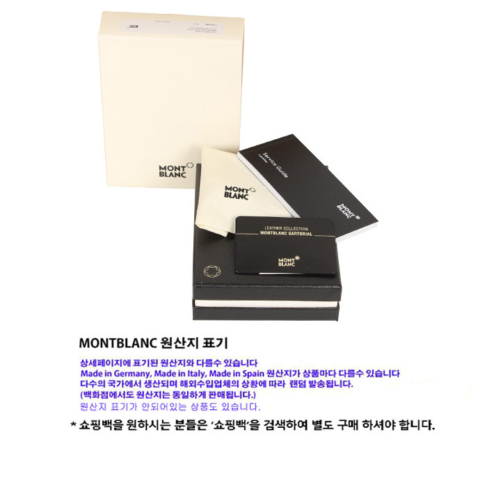 몽블랑(MONTBLANC) 장지갑 114530 / 남성 장지갑