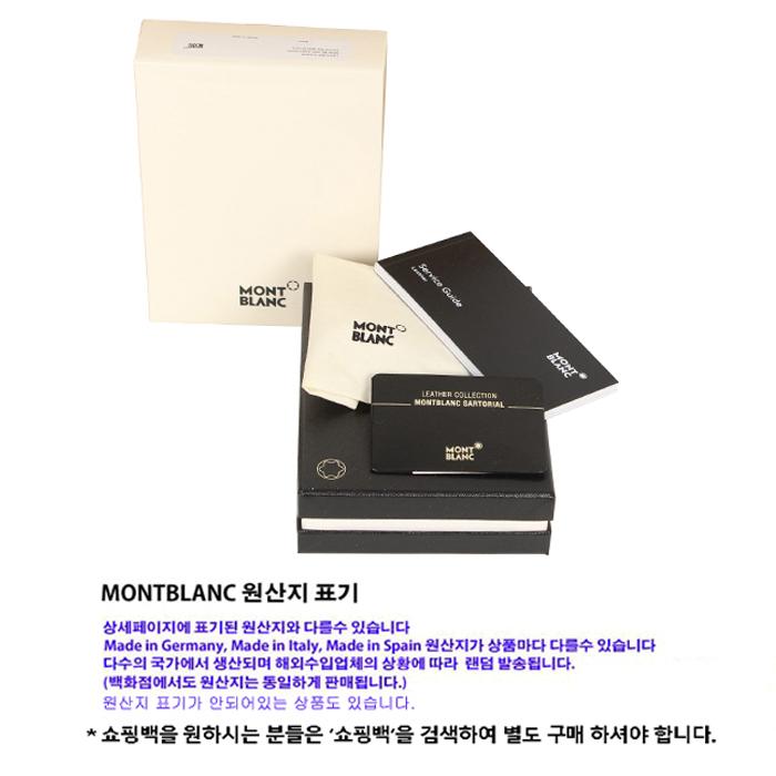 몽블랑(MONTBLANC) 장지갑 35790 / 남성 장지갑